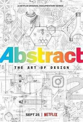 抽象设计的艺术第二季