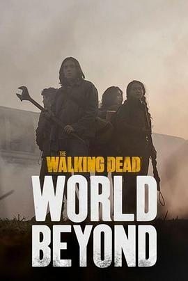 行尸走肉外面的世界第一季