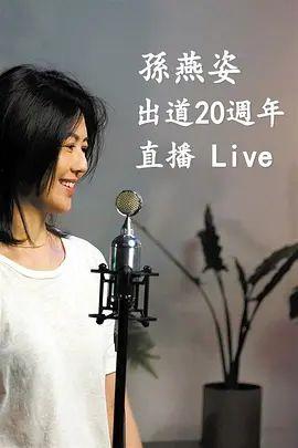 孙燕姿出道20周年直播Live