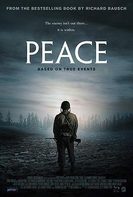 和平2019