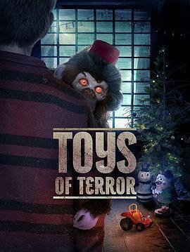 恐怖玩具2020