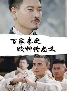 百家拳之跤神佟忠义