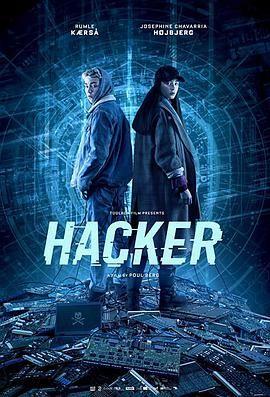 黑客2019