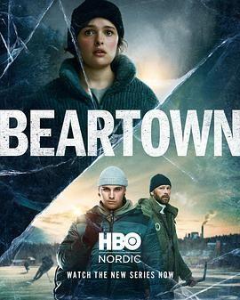 熊镇第一季