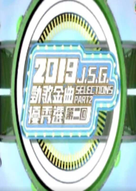 劲歌金曲2021