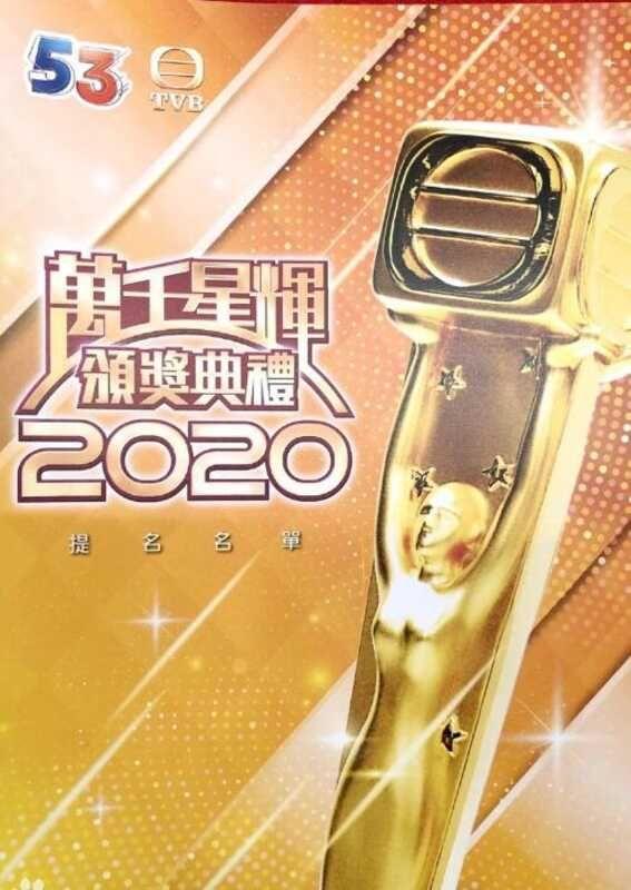 万千星辉颁奖典礼2020