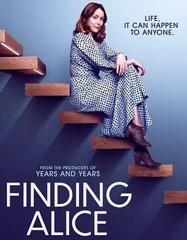 找到爱丽丝第一季