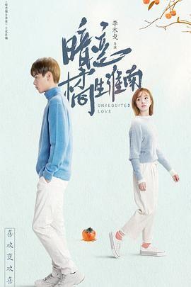 暗恋·橘生淮南2021