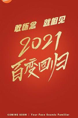2021年辽宁卫视春节联欢晚会