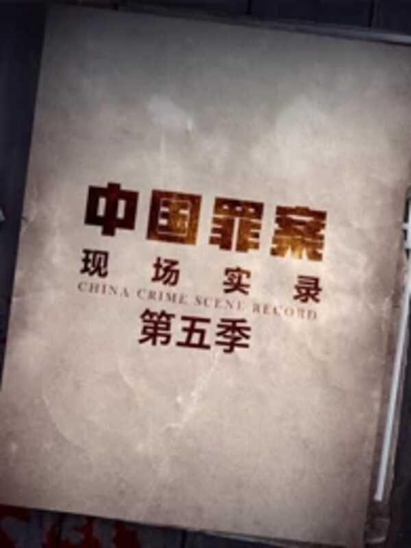 风味实验室·新春特辑第2季
