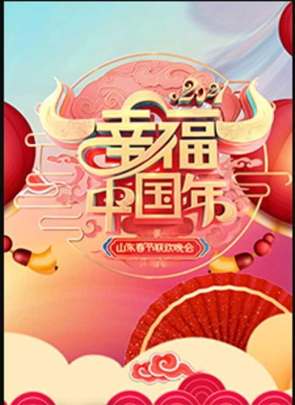 2021山东春节联欢晚会