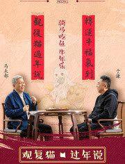 2021年东方卫视春节晚会
