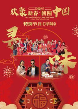 """2021""""欢聚新春·团圆中国""""特别节目《寻味》"""