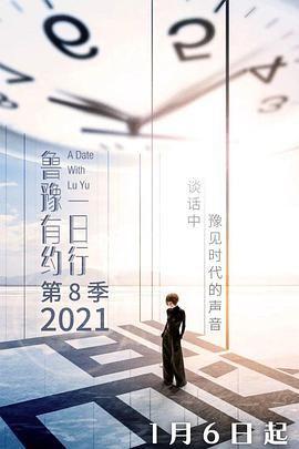 鸿门家宴(2021)