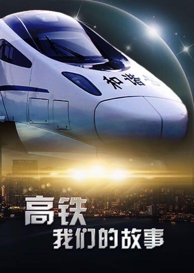 人潮汹涌 · 独家纪录片