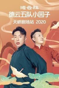 德云社德云五队小园子天桥剧场站2020