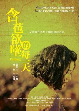 他來自江湖国语