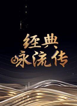 经典咏流传 第四季