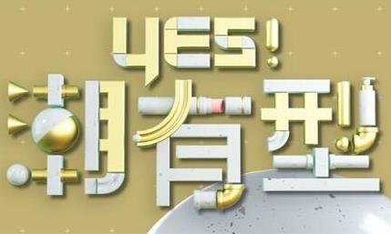 Yes!潮有型(2021)