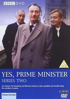 是,首相  第二季