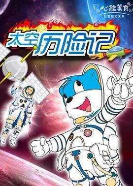 蓝猫淘气3000问之太空历险记