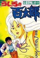 后的百太郎OVA1