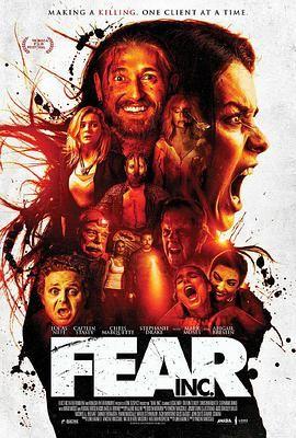 恐惧有限公司2016