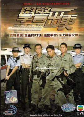学警出更 粤语中字