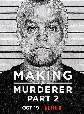 制造杀人犯 第二季