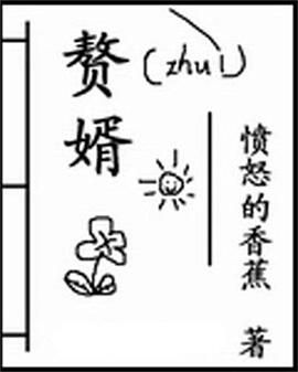 赘婿(粤语)