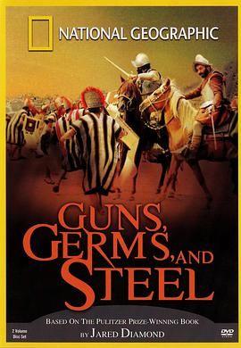 枪炮病菌与钢铁