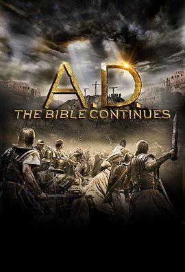 公元:后圣经故事第一季