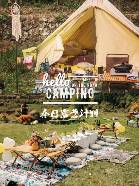 新西游记-春日露营