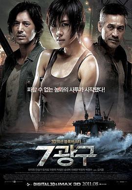 深海之战 7광구