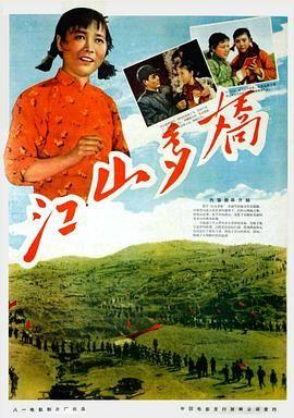 江山多娇1959