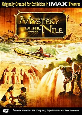 神秘的尼罗河