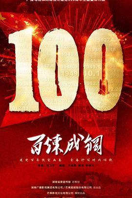 百炼成钢(DVD)版