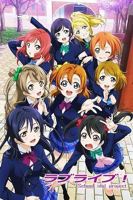 Love Live!第一季