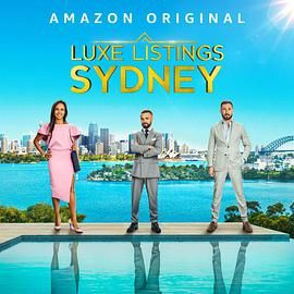 悉尼豪宅第一季