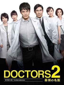 放射治疗室 第2季