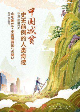 中国减贫:史无前例的人类奇迹