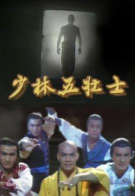 少林五壮士1986国语