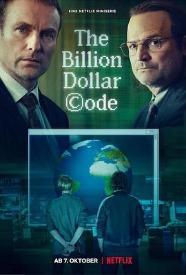 亿万图谋第一季