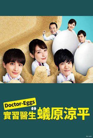 Doctor EGGS 研修医・蚁原凉平