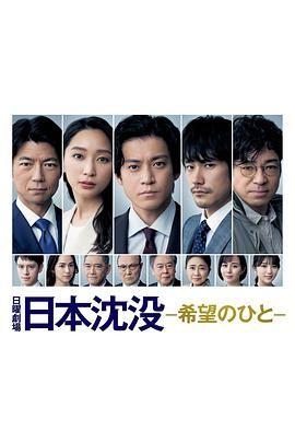 日本沉没:希望之人