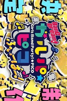 BanG Dream! 少女乐团派对☆PICO Fever!