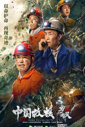 中国救援·绝境36天