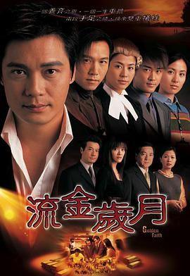 流金岁月2002粤语