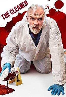 犯罪现场清理员第一季